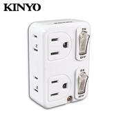 【KINYO 耐嘉】MR-43 雙節電開關2開4插分接器