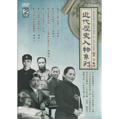 近代歷史人物系列第二輯DVD
