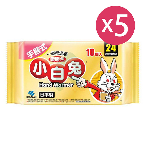 【五包組】日本桐灰小白兔(手握式) 暖暖包24HR 10入/包【瑞昌藥局】000811 冬天隱形的外套