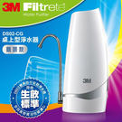 【3M】DS02-CG 桌上型淨水器-鵝頸款