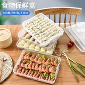 餃子盒凍餃子多層家用水餃盒速凍混沌分格冰箱保鮮收納盒托盤食品 優樂美