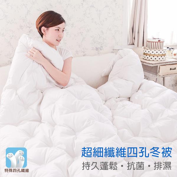 棉被 8x7雙人加大/超細四孔透氣纖維/舒絨布/超細纖維四孔冬被[鴻宇]