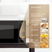 微波爐家用智慧21L迷你轉盤式多功能微波爐家用烤箱一體智慧平板燒微波 潮流衣舍