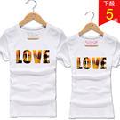 情侶裝   字母love情侶短袖t恤上衣班服【莎芭】