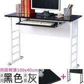 Homelike 查理100x40工作桌亮面烤漆-附鍵盤架 桌面-黑 / 桌腳-炫灰