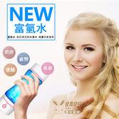日本富氫水杯氫水機電解便攜養生杯 寶貝當家