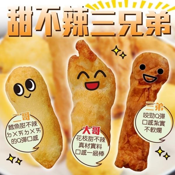 *WANG*甜不辣三兄弟(600g±10%/包)X1包