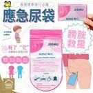 應急方便尿袋 男女通用 尿液轉為膠狀 車用尿袋 隨身集尿袋 臨時尿袋【YX175】《約翰家庭百貨