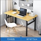 電腦桌 可折疊電腦臺式桌簡易家用臥室書桌簡約現代學生寫字桌租房小桌子【快速出貨八折優惠】