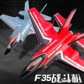 遙控航模飛機固定翼無人戰斗機超大F35 航拍滑翔機玩具飛行器模型MKS