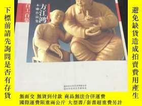 二手書博民逛書店罕見方江鴻木雕作品集Y17850 中國民族攝影藝術