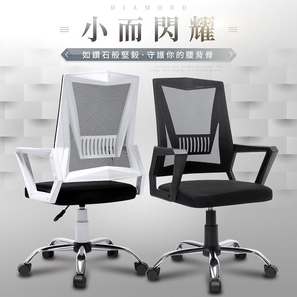 【IDEA】嚴選幾何極簡風低背人體工學電腦椅 辦公椅 會議椅 工作椅 書桌椅 事務椅【CH-012】