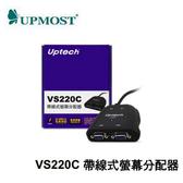 登昌恆 UPMOST VS220C 帶線式螢幕分配器