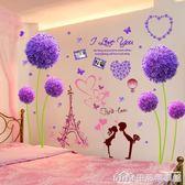 3d立體牆貼紙貼畫客廳臥室房間牆面裝飾床頭溫馨女孩牆壁牆紙自粘 生活樂事館