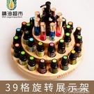 精油盒 精油超市 39格可旋轉展示架精油展架實木松木收納盒 YYS-完美