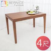 Bernice-哈泰4尺實木餐桌