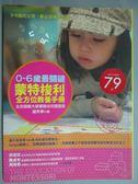 【書寶二手書T1/少年童書_ZBN】0~6歲最關鍵-蒙特梭利全方位教養手冊_國秀華
