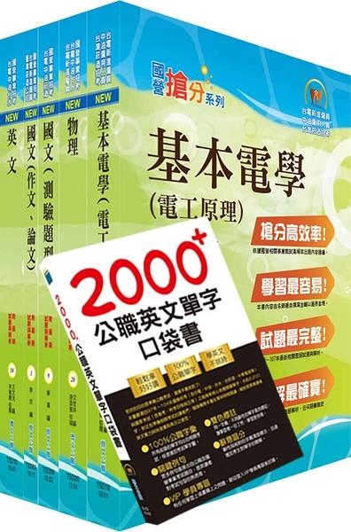 免運【鼎文公職】6D01-2021年台電公司新進僱用人員(養成班)招考(配電線路維護)套書