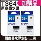 EPSON T364(364) 原廠墨水匣 盒裝 兩黑