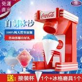 刨冰機 美國可口可樂刨冰機碎冰機綿綿冰沙機 家用小型全自動奶贈變壓器  麻吉鋪