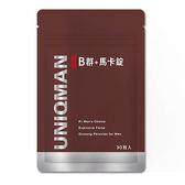 UNIQMAN B群+馬卡錠 (30粒/袋)