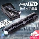 走走去旅行99750【FF002】防水LED小手電筒 戶外照明 迷你手電筒 小手電筒 燈具