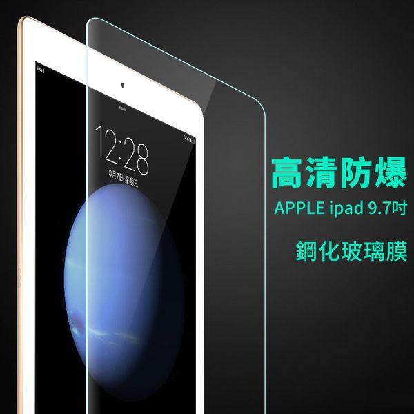 平板鋼化膜  iPad 2018 Pro 9.7 11 12.9 玻璃貼 Mini 7.9 2 3 4 5 Air 2 10.5 螢幕保護貼 透明 保護膜