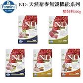 (嘗鮮價)法米納ND-貓用-天然藜麥無穀機能系列-300g