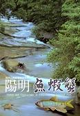 (二手書)陽明魚蝦蟹 陽明山魚蝦蟹解說手冊