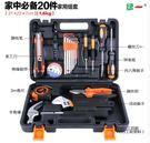綠一五金工具組套裝家用木工多功能工具箱電工維修組合套裝帶電鑽【20件工具组套】