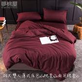 夢棉屋-活性印染日式簡約純色系-加大雙人薄式床包+鋪棉兩用被套四件組-酒紅色