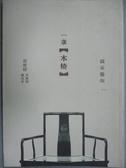 【書寶二手書T4/歷史_WEV】一章木椅_趙廣超