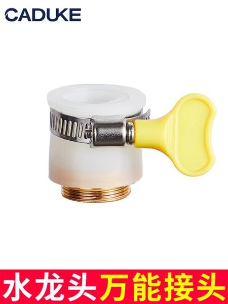 廚房水龍頭萬用轉換器接頭通用塑料洗菜盆花灑轉接嘴防濺頭多功能 果果輕時尚
