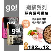 【SofyDOG】go! 鮮食利樂貓餐包 嫩絲系列 兩口味混搭 12件組