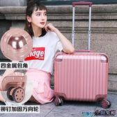 旅行箱 行李箱女小型飛機韓版小清新迷你登機箱男18寸16拉桿箱20密碼箱子 igo 玩趣3C