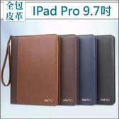 蘋果 IPad Pro 9.7吋 商務包 平板皮套 平板套 電腦套 支架 平板保護 保護包