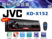 【JVC】最新 KD-X152 前置USB/MP3/WMA/AUX 無碟多媒體主機*支援安卓系統