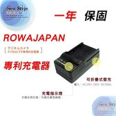 ROWA 快速充電器 【ROWA_CHARGER】 數位相機 專利多合一 無車充 新風尚潮流