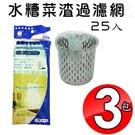 金德恩 台灣製造 3包方便包水糟菜渣過濾網1包25入/流理臺/排水孔/