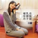 日本高質感孕婦裝 哺乳衣 月子服 多功能超值二件套居家 外出 孕婦上衣 孕婦褲 睡衣【AA0014】