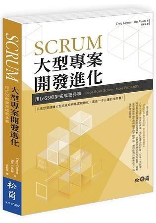 Scrum 大型專案開發進化 用LeSS框架完成更多的事