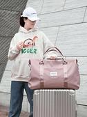旅行袋 大容量女旅行包短途包包健身手提袋待產包收納袋子輕便帆布行李包【快速出貨八折下殺】