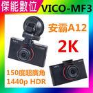 視連科 Vico MF3 Vico-MF3【附16G+GPS+雙車架】安霸A12 2K高畫質 新極致性能款行車記錄器 另有MF1