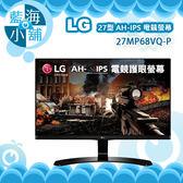 LG 樂金 27MP68VQ-P 27型 AH-IPS電競螢幕 電腦螢幕