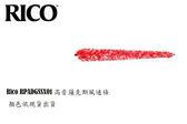 【小麥老師樂器館】RICO 高音薩克斯風通條 RPADGSSX01 Soprano Sax【T174】