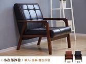 【班尼斯國際名床】~日本熱賣‧Kojiro小次郎【單人】皮革沙發/復刻沙發/另有雙人+三人座