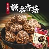 正宗嚴選椴木香菇 香菇乾 120g 【33079】