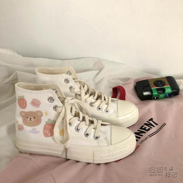 林先參 軟妹高筒帆布鞋女少女心小白鞋塗鴉手繪可愛仙女板鞋ins潮 衣櫥秘密