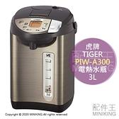 日本代購 空運 2020新款 TIGER 虎牌 PIW-A300 電熱水瓶 熱水壺 無蒸氣 4段保溫 防漏 3L