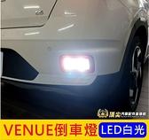 HYUNDAI現代【VENUE倒車燈】LED白光 VENUE 現代小車 超亮倒車燈 照明燈 白光警示燈泡